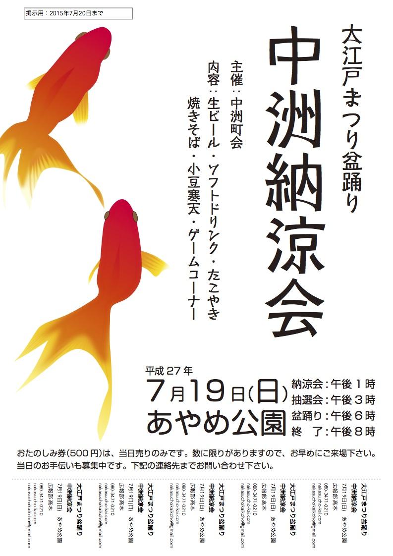 201507納涼会ポスター